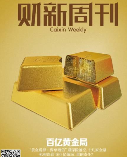200亿假黄金质押造假,和田玉又该如何收藏?